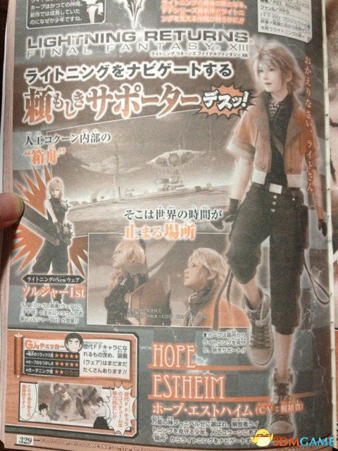 《最终幻想13:雷霆归来》美颜正太霍普登场确定