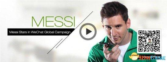 微信邀足球巨星梅西为代言 全球化思维战国际市场