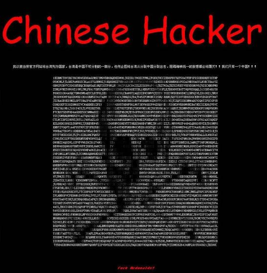 中国黑客十五年历程 寻找被黑金毁掉的黑客精神