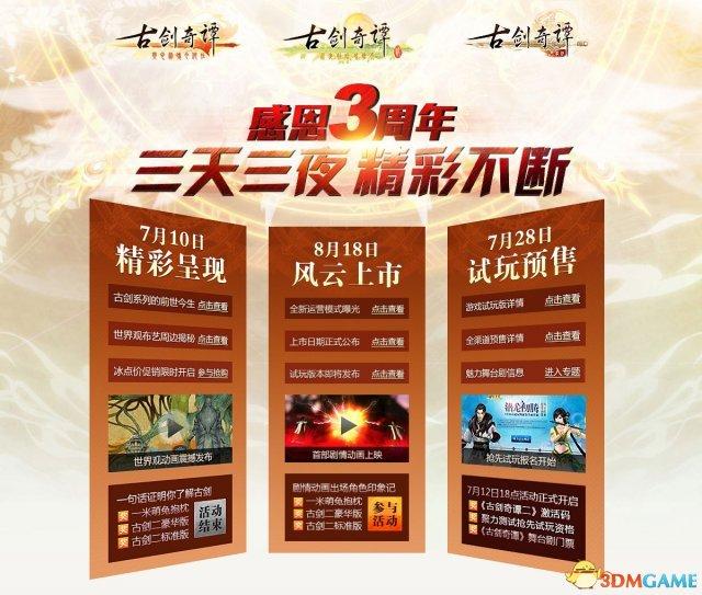 狂欢未央 《古剑奇谭2》预售试玩及舞台剧公布