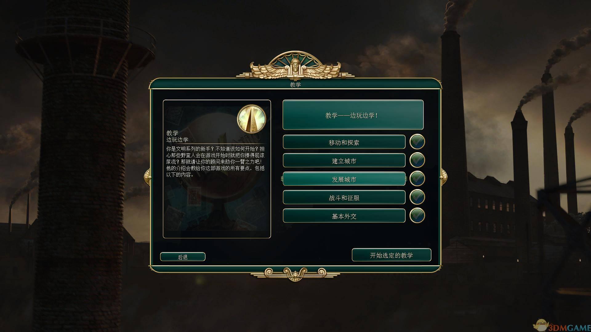 文明5:美丽新世界 v1.0.3.144八项修改器[MrAntiFun]