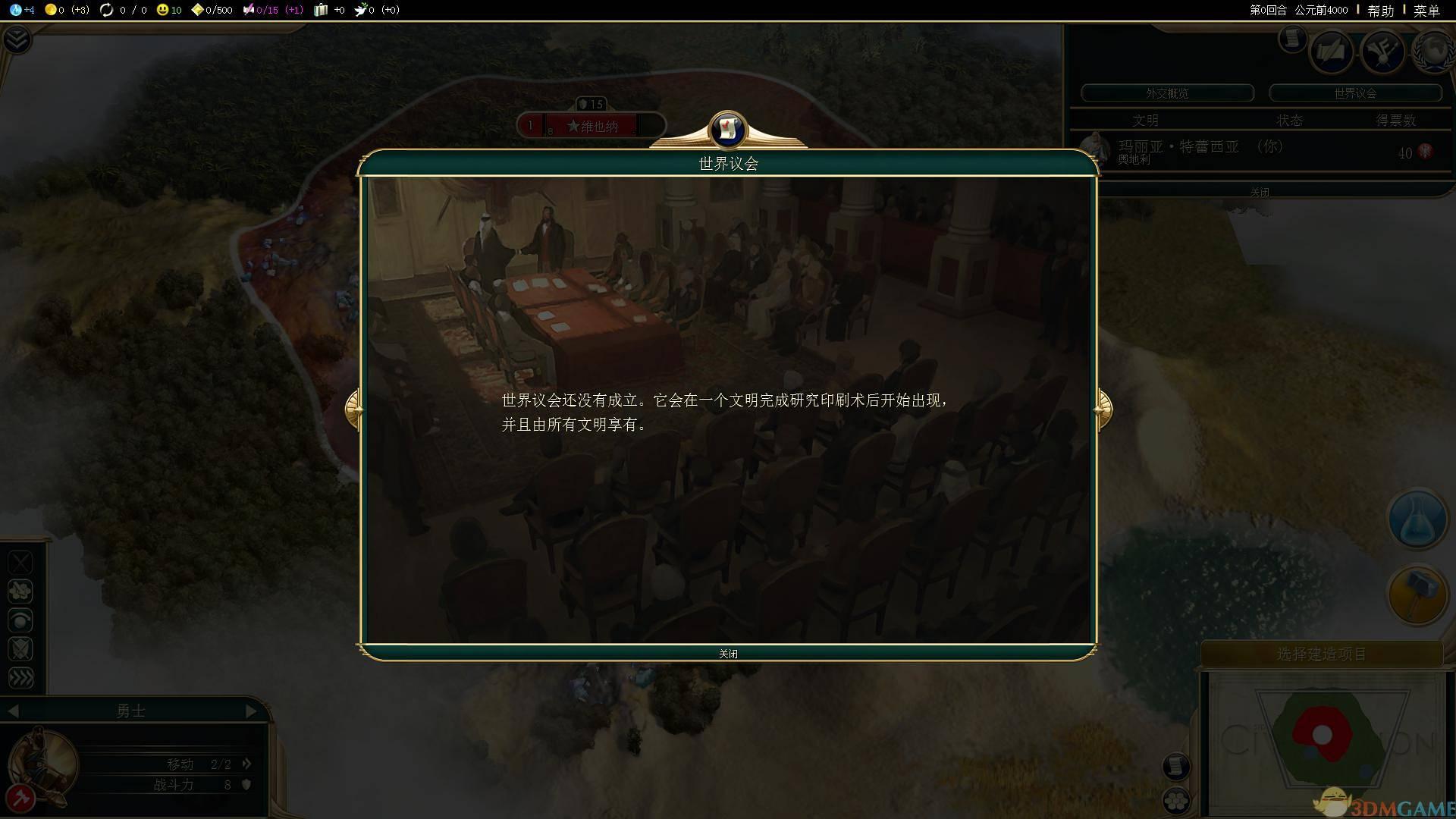 文明 5 美丽 新 世界 下载