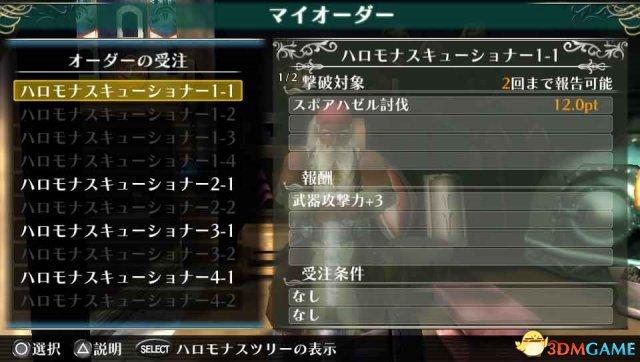 神话题材动作游戏《仙境传说奥德赛ACE》最标致30082.0加几升机油图片