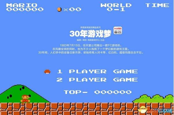 <b>30年游戏梦 任天堂用马里奥和游戏机来改变世界</b>
