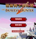 猎魔勇士 简体中文免安装版