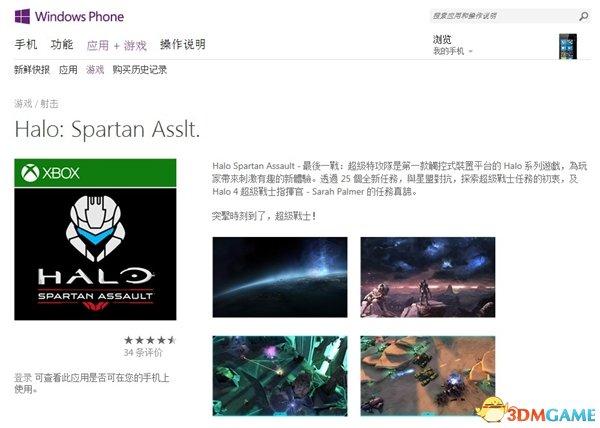 <b>微软新作《光晕:斯巴达突击》将发布官方中文版</b>