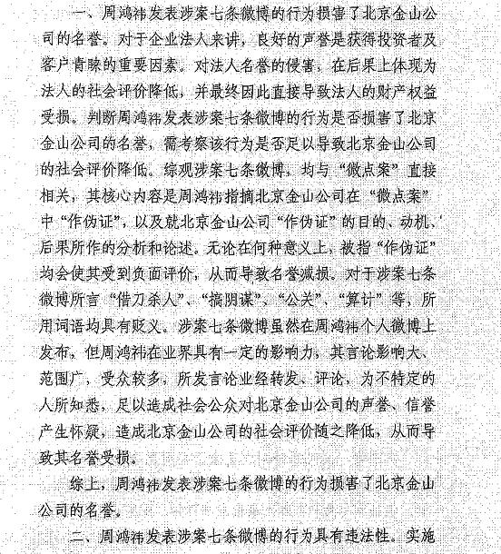 360官司十二连败!周鸿祎名誉侵权案再次败诉