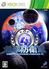 地球防卫军4 日文ISO版