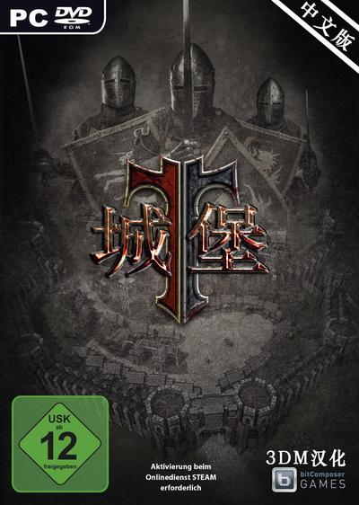 真是很给力!3DM《城堡》完整汉化版速度下载