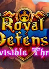 皇家防御:隐形的威胁 英文免安装版