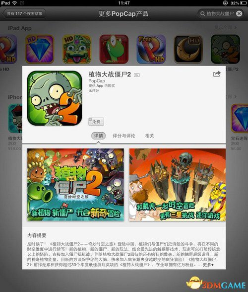 僵尸袭来 《植物大战僵尸2》中文版已登陆中国