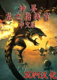 《神界:龙之指挥官》完整汉
