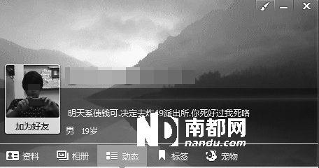 """男子QQ签名称要""""炸派出所"""":被行政拘留5天"""