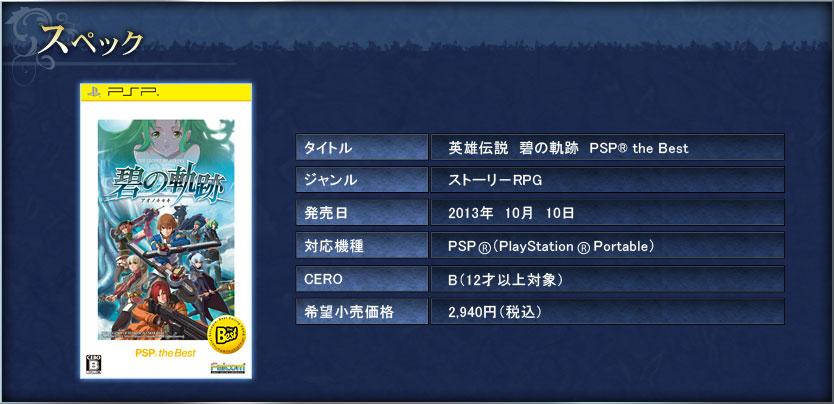 经典!《英雄传说:碧之轨迹》PSP廉价版十月见