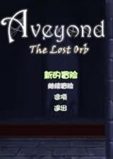 阿月历险记3 第3章 失落的晶球 简体中文汉化版