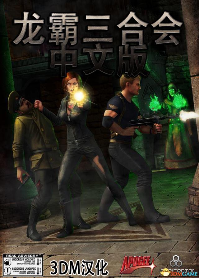 94经典重现 《龙霸三合会》3DM中文破解版公布