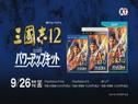 PS3/PSV/WiiU《三国志12威力加强版》预告片