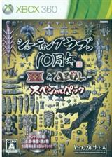 射击爱10周年合集 日文ISO版