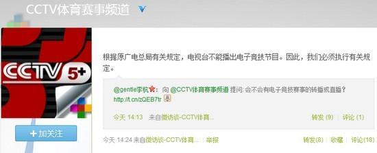 博鱼体育电竞-广电总局政策不允许 CCTV5频道不会有电竞频道