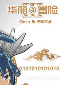 原生花3:华丽的冒险 口袋妖怪同人PC版