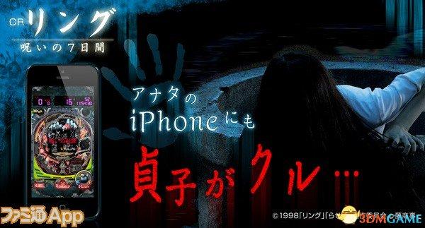 最新贞子手机游戏登场 让你在地铁上尖叫不已!