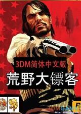 荒野大镖客:救赎 年度版 3DM简体中文汉化XEX版