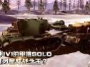 《坦克英雄》8月29日不删档内测宣传CG