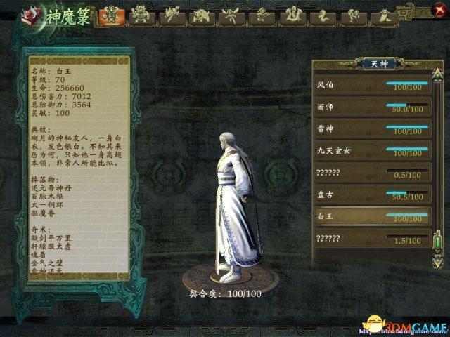 轩辕剑6 战斗系统玩家详细评价及心得 创新意义重大