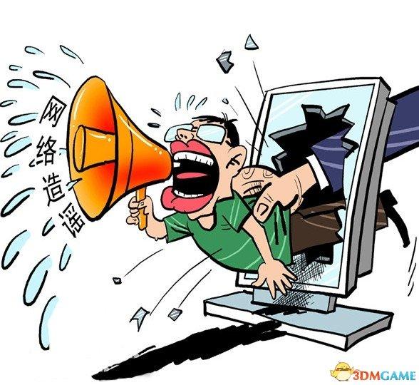 师夷长技 看看国外是通过什么手段惩治网络谣言的