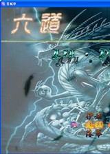 六道 蒙国篇 简体中文硬盘版