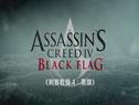《刺客信条 4:黑旗》海上要塞实机画面解析