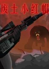 废土童话 简体中文免安装版