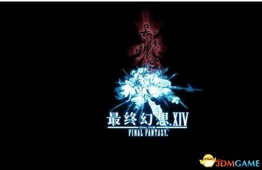 盛大代理《最终幻想14》国服中文配音开场动画曝光