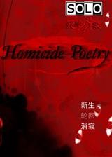 死绝乡诗歌:改编版第一章 简体中文免安装版