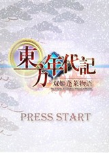 东方年代记:双姬蓬莱物语 简体中文免安装版