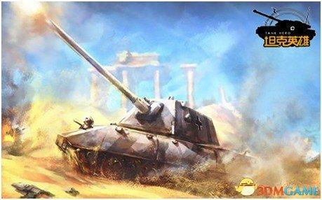3D神速对抗!天游《坦克英雄》惊现飚车游击战