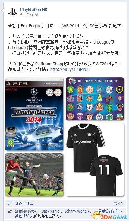 《实况足球2019》中文版公布 新增限量实体球衣