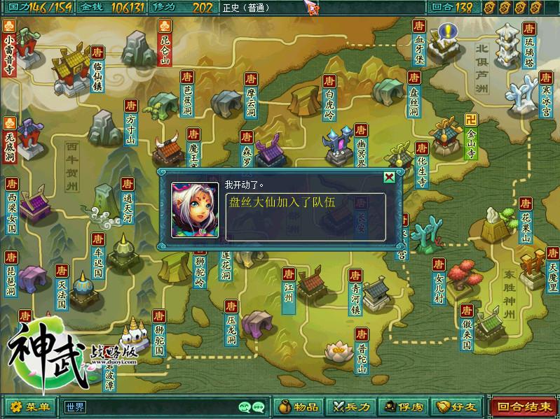 《神武战略版》单机版免费发售 仙妖名将显神通