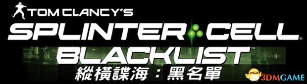 阻止恐怖攻击!《细胞分裂:黑名单》中文版宣传片