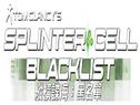 《细胞分裂:黑名单》中文版