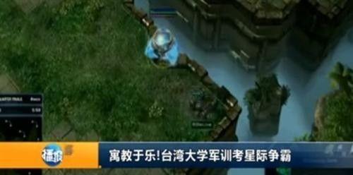 真是寓教于乐!台湾大学用《星际2》传授兵法