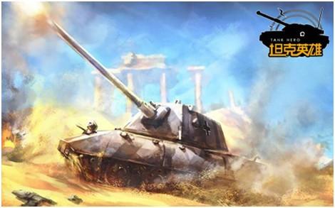 <b>新手苦逼我来保护 《坦克英雄》反屠幼有高招!</b>