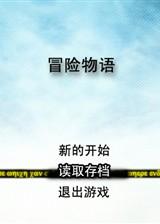 冒险物语 简体中文免安装版
