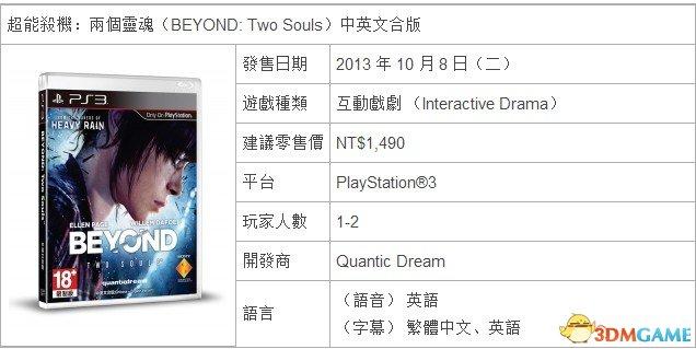 索尼宣布PS3独占游戏《超凡双生》10月推出中文版