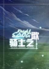 骑士之歌序章+第一章 简体中文硬盘版