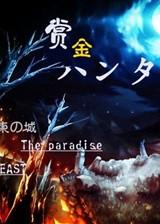 赏金猎人-东之城 v1.0简体中文硬盘版