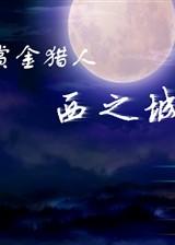 赏金猎人-西之城 v1.1简体中文硬盘版