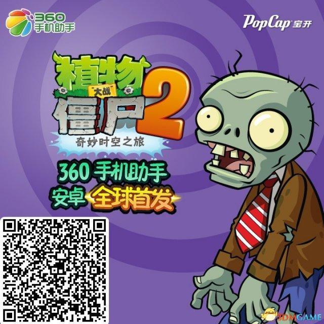 <b>360手机助手发布《植物大战僵尸2》 抽奖活动开启</b>