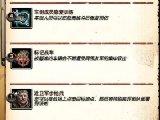 英雄连2 二十个指挥官DLC技能截图