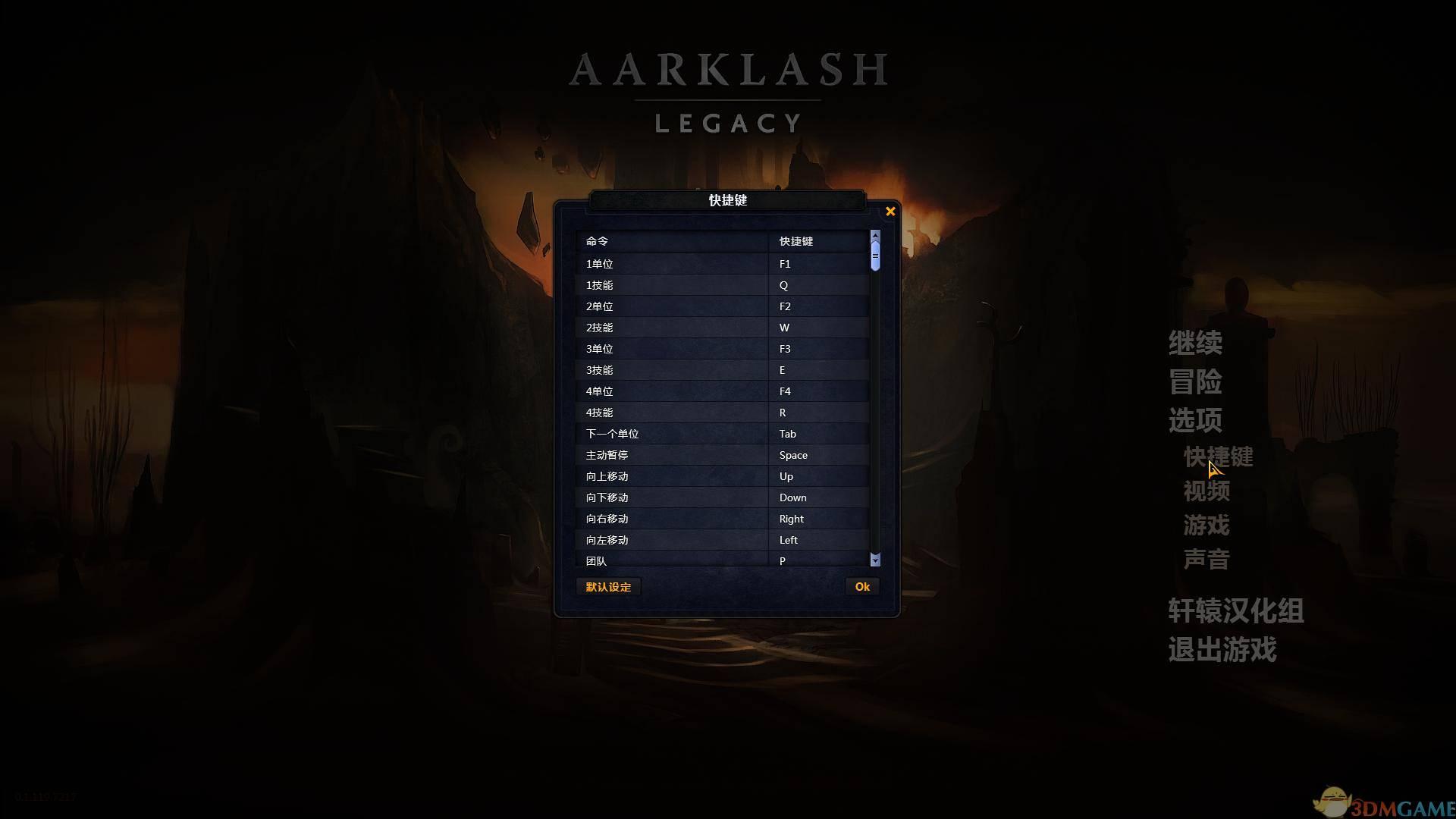 阿克拉什:遗产/阿克拉什传承 v0.1.119.7217